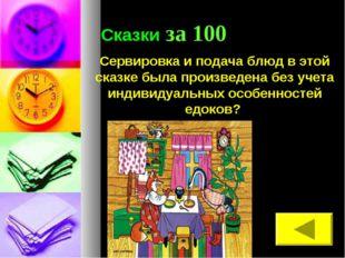 Сказки за 100 Сервировка и подача блюд в этой сказке была произведена без уч
