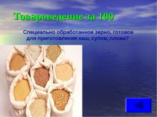 Товароведение за 100 Специально обработанное зерно, готовое для приготовления