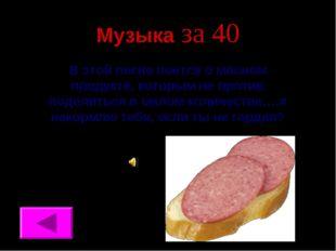 Музыка за 40 В этой песне поется о мясном продукте, которым не против поделит