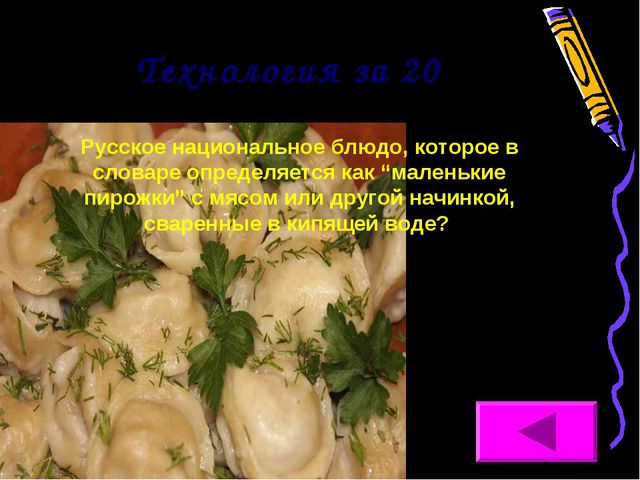 Технология за 20 Русское национальное блюдо, которое в словаре определяется к...