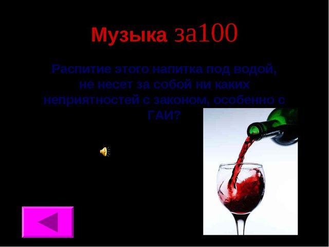 Музыка за100 Распитие этого напитка под водой, не несет за собой ни каких неп...