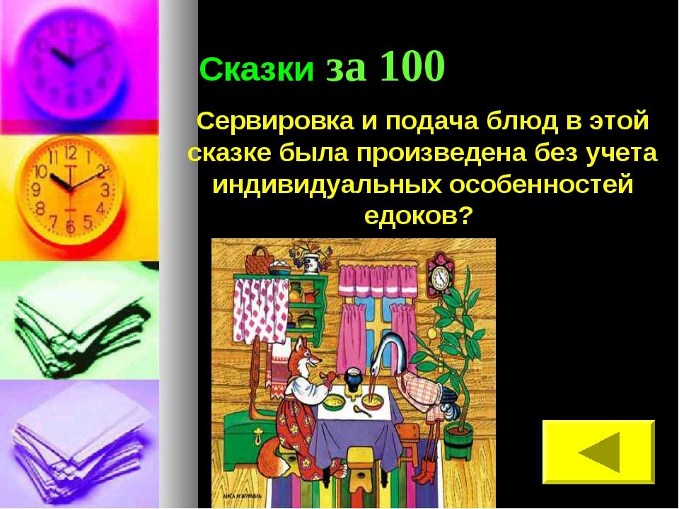 Сказки за 100 Сервировка и подача блюд в этой сказке была произведена без уч...