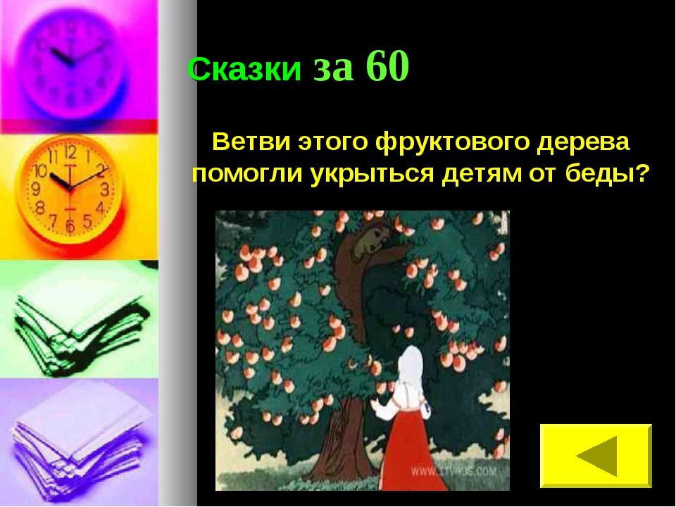Сказки за 60 Ветви этого фруктового дерева помогли укрыться детям от беды?