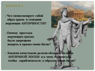ВОПРОС № 3 - Что символизирует собой образ храма в сознании верующих АНТИЧНОС
