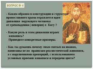 ВОПРОС № 4 - Каким образом в конструкции и структуре православного храма отр