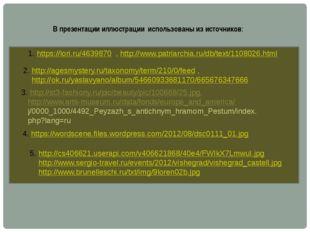 В презентации иллюстрации использованы из источников: 1. https://lori.ru/463