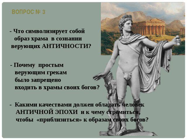 ВОПРОС № 3 - Что символизирует собой образ храма в сознании верующих АНТИЧНОС...