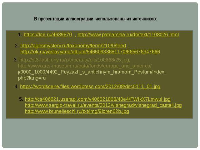 В презентации иллюстрации использованы из источников: 1. https://lori.ru/463...