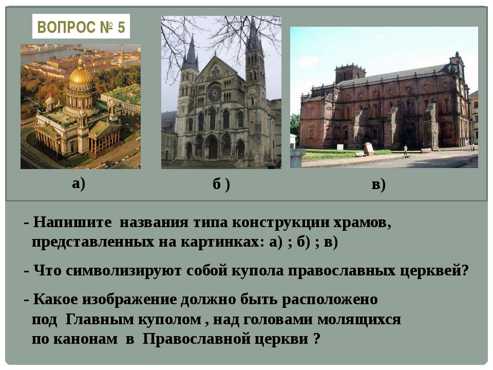 ВОПРОС № 5 - Напишите названия типа конструкции храмов, представленных на ка...