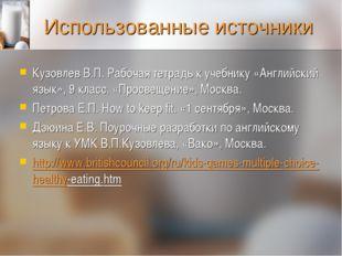 Использованные источники Кузовлев В.П. Рабочая тетрадь к учебнику «Английский