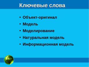 Ключевые слова Объект-оригинал Модель Моделирование Натуральная модель Информ