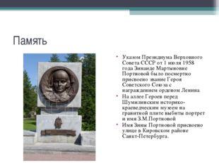 Память Указом Президиума Верховного Совета СССР от1 июля1958 годаЗинаиде М
