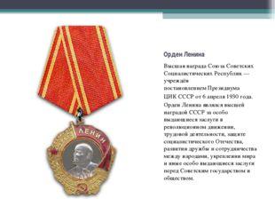 Орден Ленина Высшая наградаСоюза Советских Социалистических Республик— учре