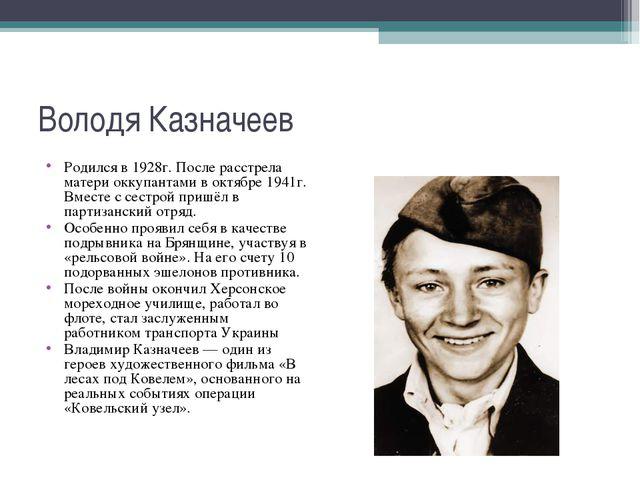 Володя Казначеев Родился в 1928г. После расстрела матери оккупантами в октябр...
