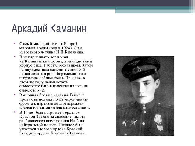 Аркадий Каманин Самый молодой лётчик Второй мировой войны (род.в 1928). Сын и...