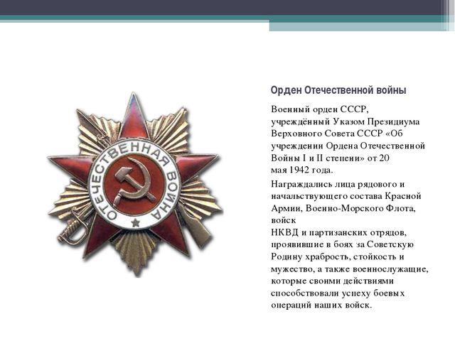 Орден Отечественной войны Военный орден СССР, учреждённыйУказом Президиума В...