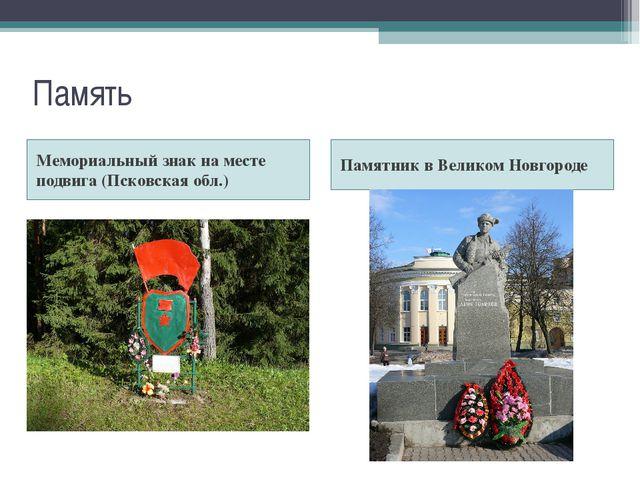 Память Мемориальный знак на месте подвига (Псковская обл.) Памятник в Великом...