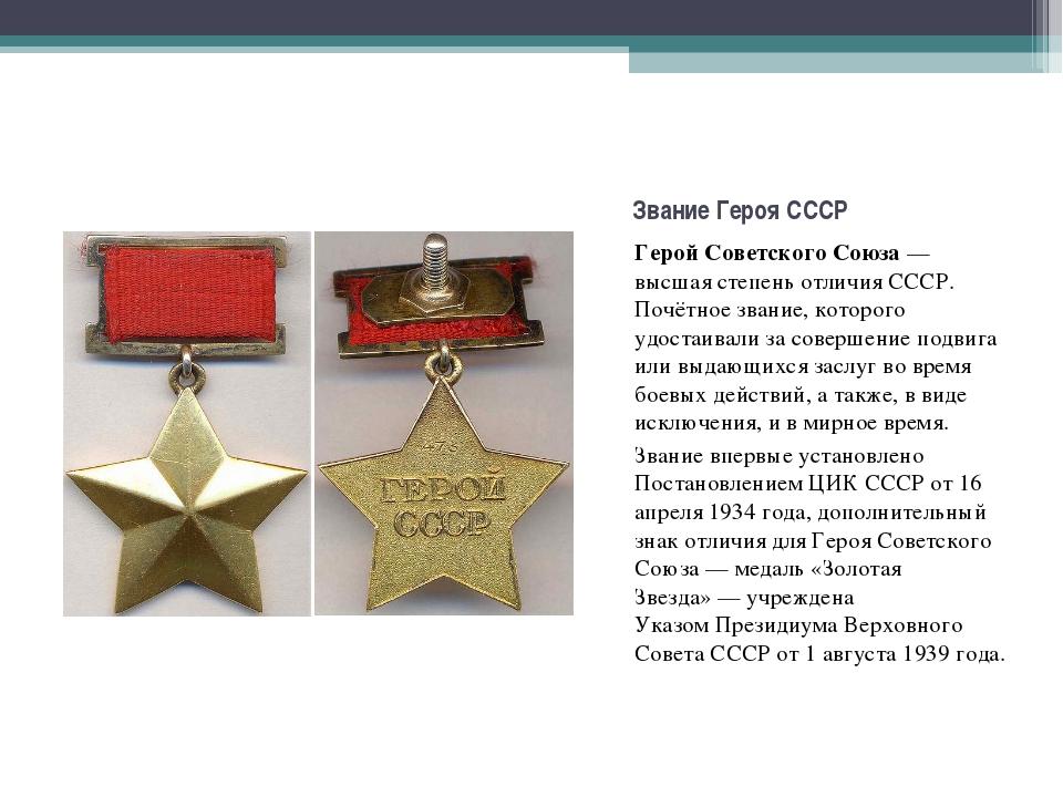 Звание Героя СССР Герой Советского Союза— высшая степень отличияСССР. Почёт...