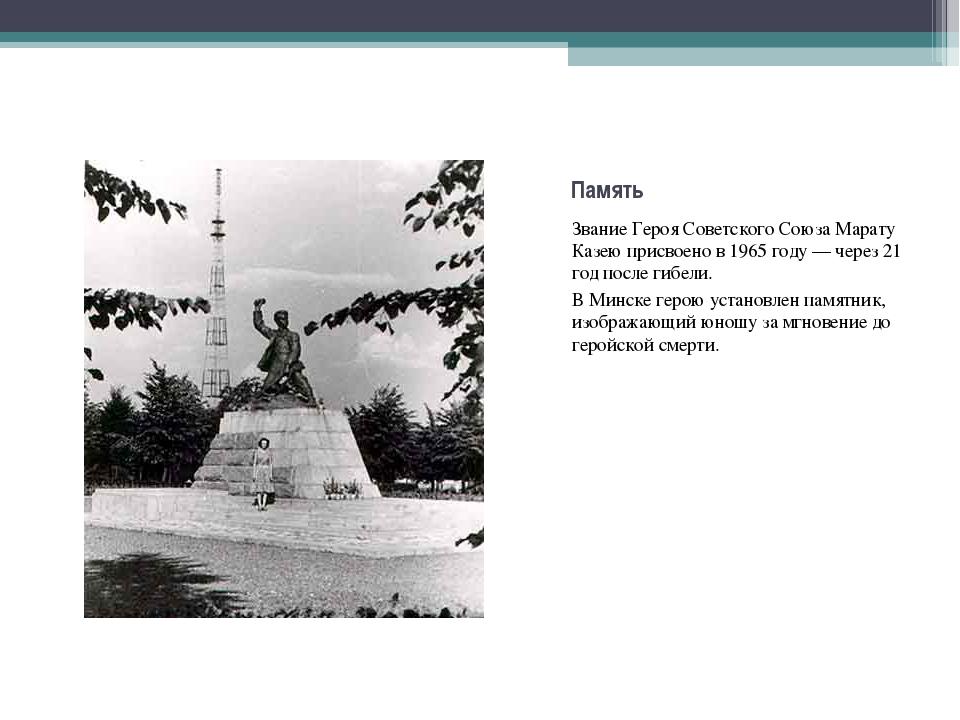 Память ЗваниеГероя Советского Союза Марату Казеюприсвоено в1965 году— чер...