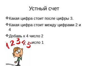 Проверим 4 3 6 4
