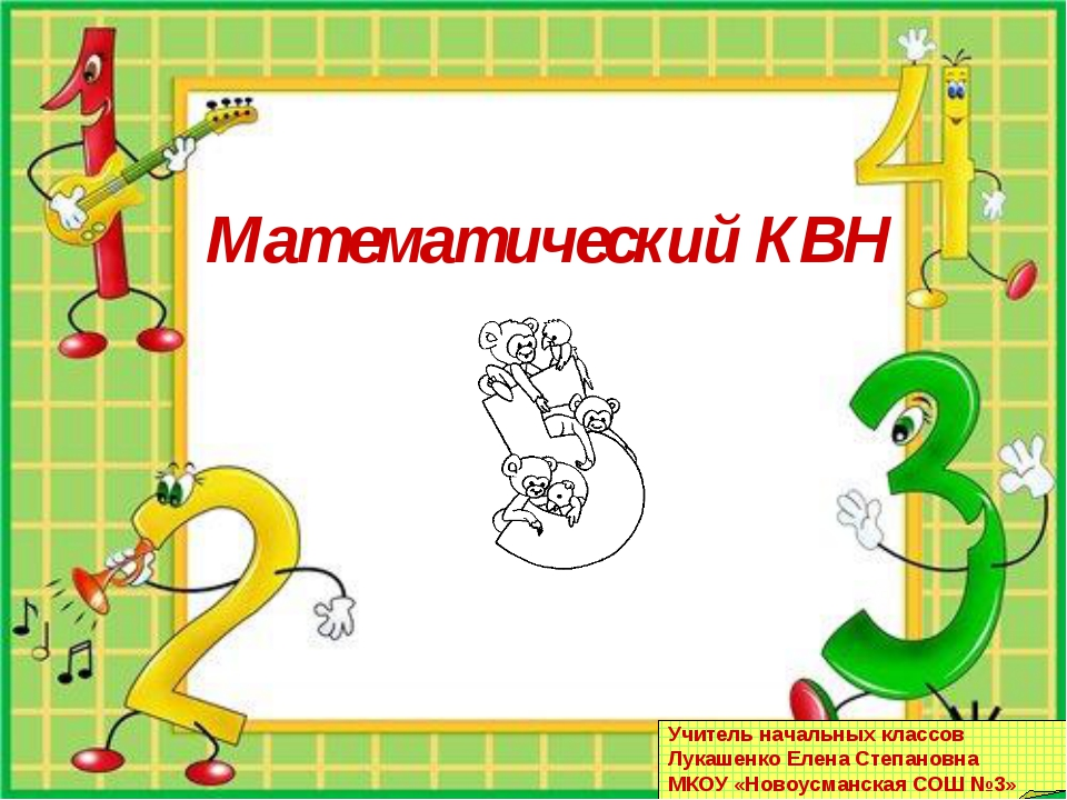 Математический КВН Учитель начальных классов Лукашенко Елена Степановна МКОУ...