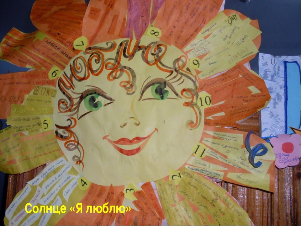 Солнце «Я люблю»