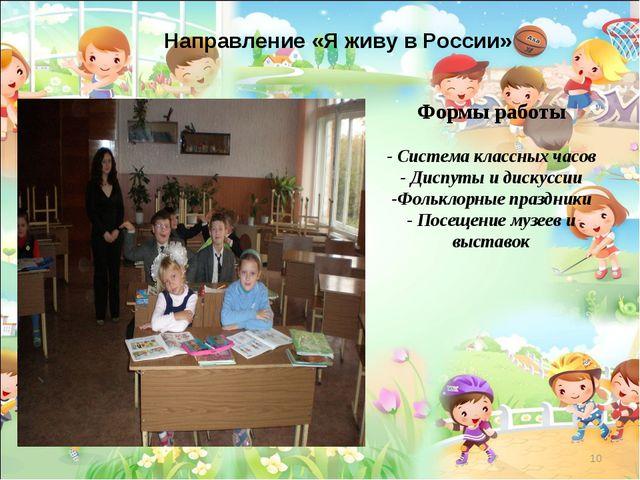 * Формы работы - Система классных часов - Диспуты и дискуссии -Фольклорные пр...