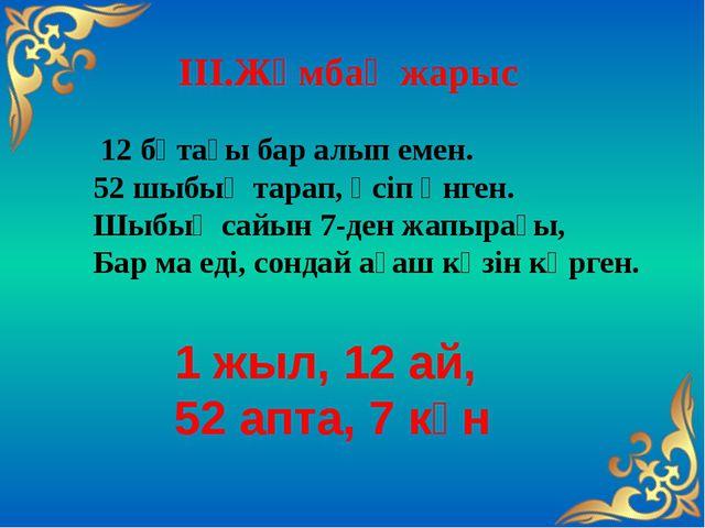 ІІІ.Жұмбақ жарыс 12 бұтағы бар алып емен. 52 шыбық тарап, өсіп өнген. Шыбық с...