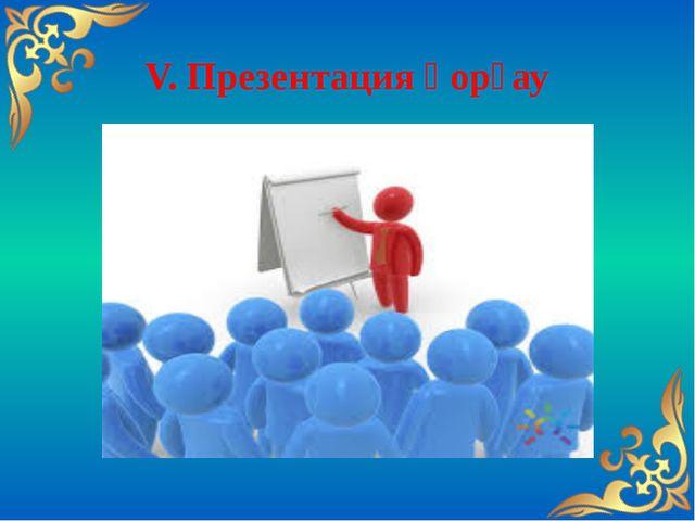 V. Презентация қорғау