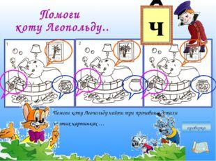 Помоги коту Леопольду найти три пропавшие детали на этих картинках …