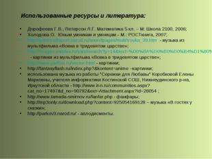 Использованные ресурсы и литература: Дорофеева Г.В., Петерсон Л.Г. Математик