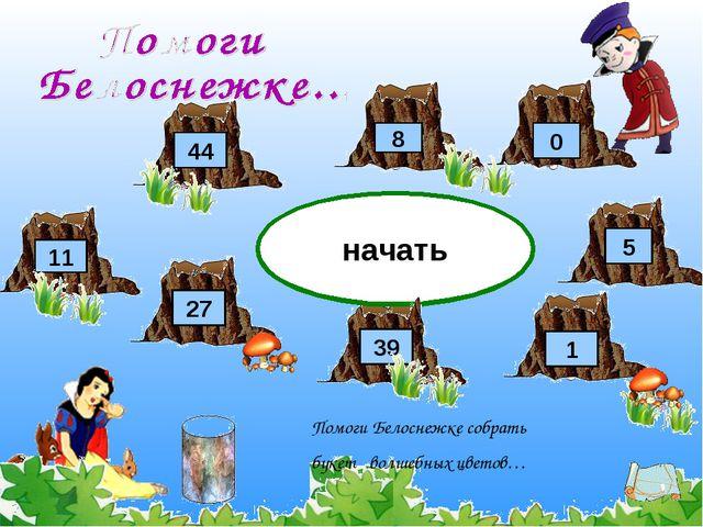 27 2х + 6х - 5х = 33 начать Помоги Белоснежке собрать букет волшебных цветов…...