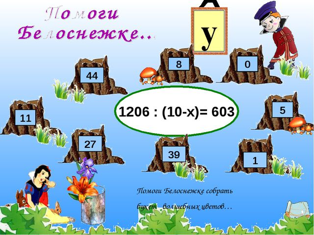 44 Букет собран! 1206 : (10-х)= 603 0 27 Помоги Белоснежке собрать букет волш...