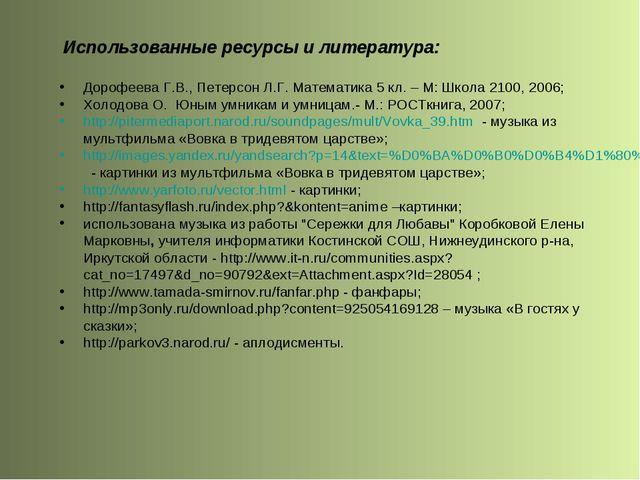 Использованные ресурсы и литература: Дорофеева Г.В., Петерсон Л.Г. Математик...