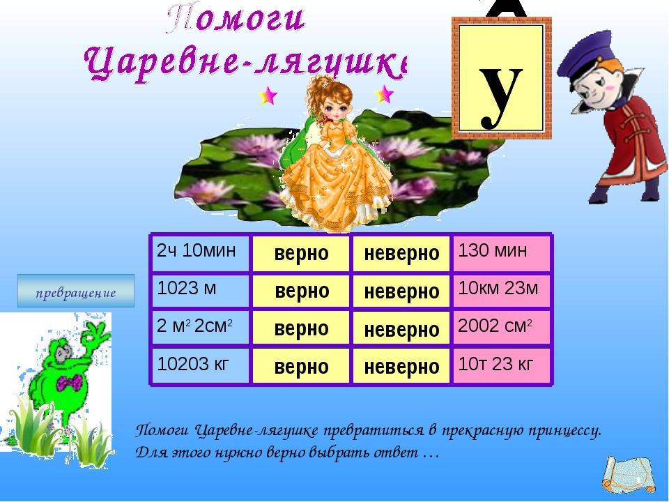 Помоги Царевне-лягушке превратиться в прекрасную принцессу. Для этого нужно в...