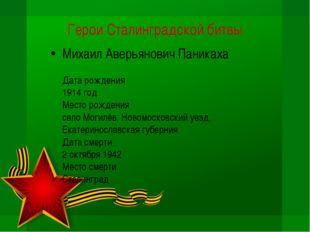 Герои Сталинградской битвы Михаил Аверьянович Паникаха Дата рождения 1914 го
