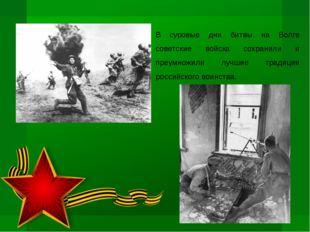 В суровые дни битвы на Волге советские войска сохранили и преумножили лучшие