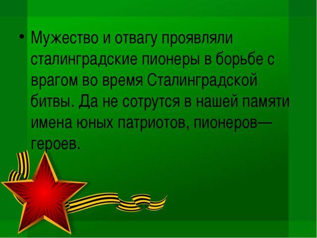 Мужество и отвагу проявляли сталинградские пионеры в борьбе с врагом во время...