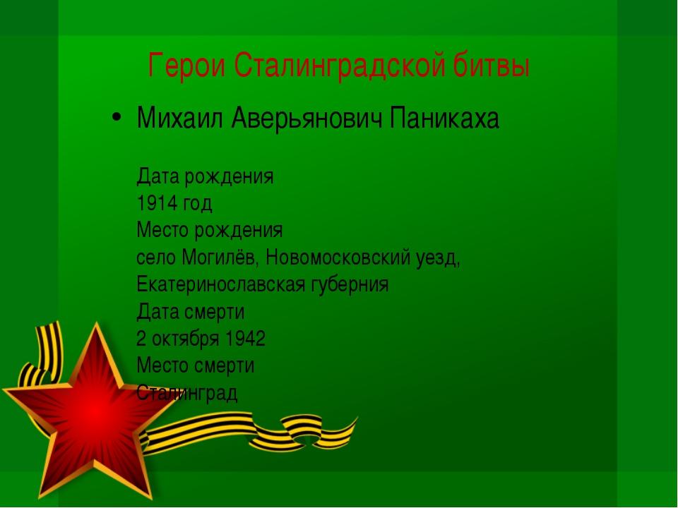 Герои Сталинградской битвы Михаил Аверьянович Паникаха Дата рождения 1914 го...
