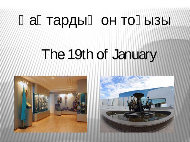 Қаңтардың он тоғызы The 19th of January