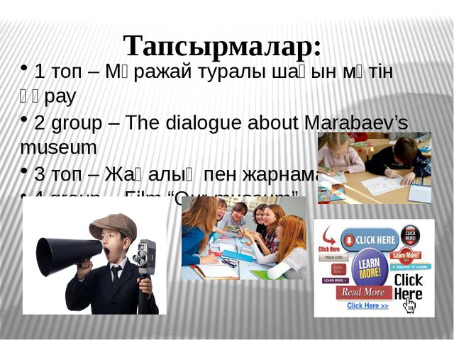 1 топ – Мұражай туралы шағын мәтін құрау 2 group – The dialogue about Maraba...