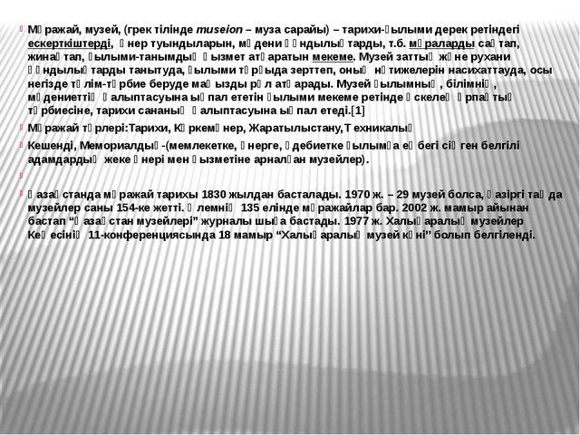 Мұражай, музей, (грек тілінде museіon – муза сарайы) – тарихи-ғылыми дерек р...
