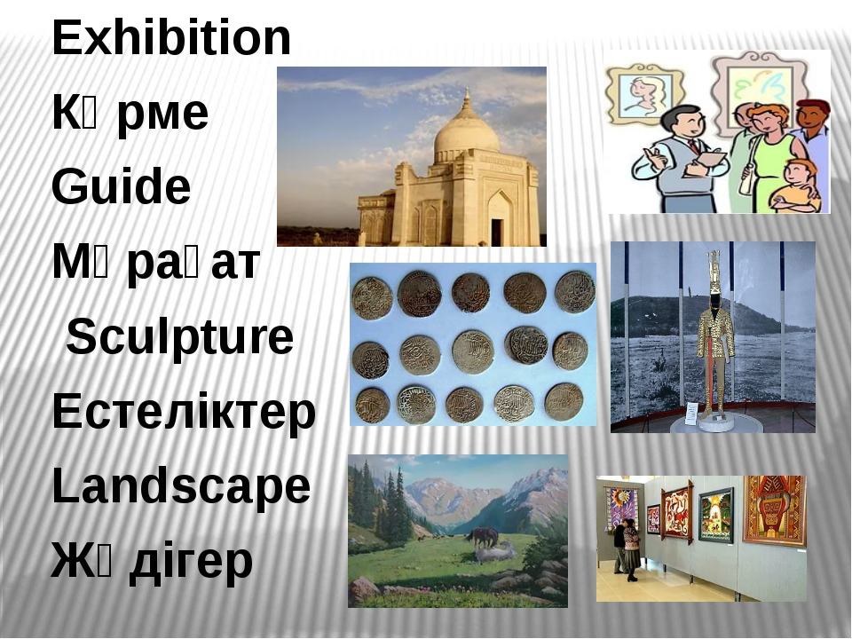 Exhibition Көрме Guide Мұрағат Sculpture Естеліктер Landscape Жәдігер