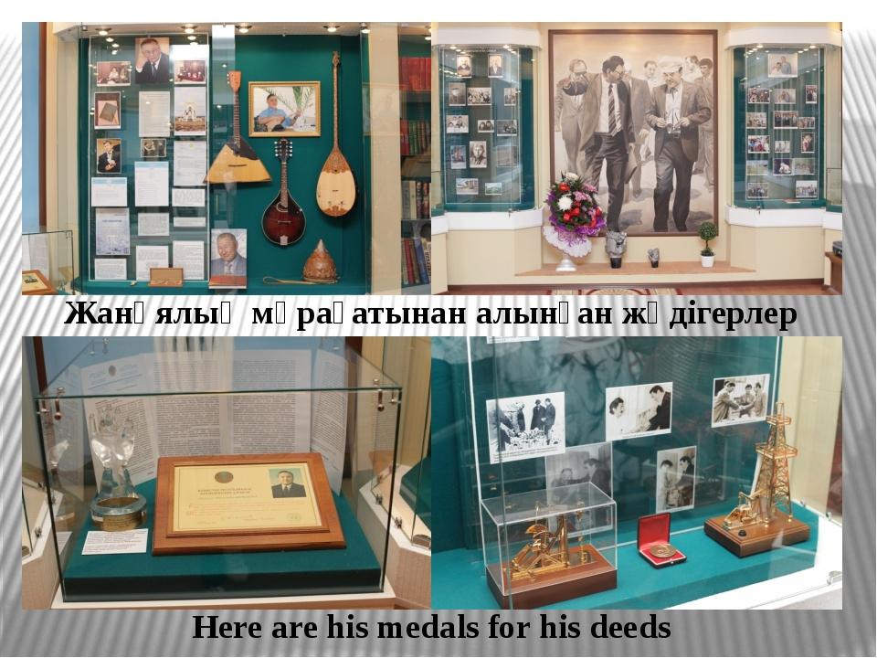 Жанұялық мұрағатынан алынған жәдігерлер Here are his medals for his deeds