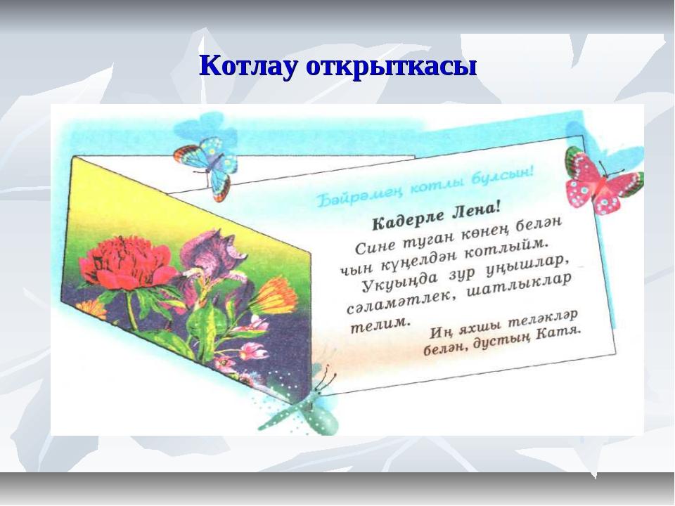 Котлау открыткасы