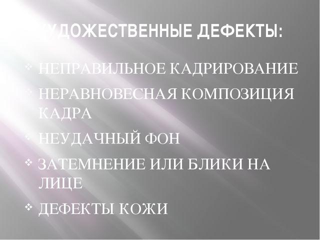 ХУДОЖЕСТВЕННЫЕ ДЕФЕКТЫ: НЕПРАВИЛЬНОЕ КАДРИРОВАНИЕ НЕРАВНОВЕСНАЯ КОМПОЗИЦИЯ КА...