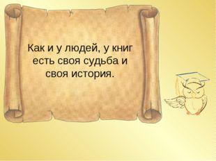Как и у людей, у книг есть своя судьба и своя история.