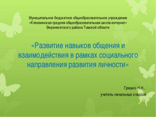 Муниципальное бюджетное общеобразовательное учреждение «Клюквинская средняя