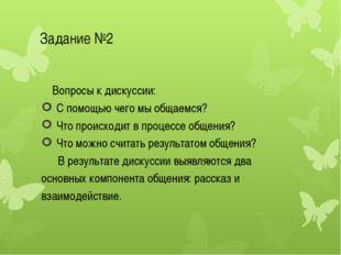 Задание №2 Вопросы к дискуссии: С помощью чего мы общаемся? Что происходит в