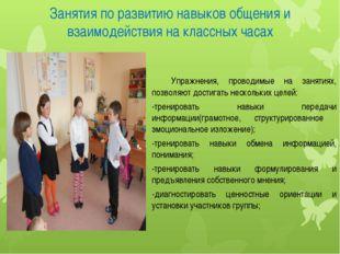 Занятия по развитию навыков общения и взаимодействия на классных часах Упражн